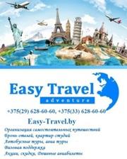 Организация выгодных путешествий