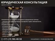 Юридическая консультация. Адвокат в Минске.