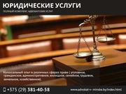 Юридические услуги. Полный комплекс адвокатских услуг.