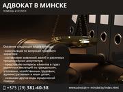 Адвокат в Минске,  помощь и услуги