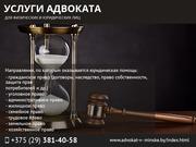 Услуги адвоката для физических и юридических лиц.