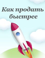 Акция: поднимаем Ваши объявления на досках в интернете