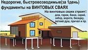 Установка Фундамента на сваях под ключ,  вся Беларусь