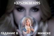 Я помогу вам вернуть любoвь Гадалка Минск