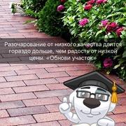 Укладка тротуарной плитки, мощение обьем от 50 м2 Борисов и район