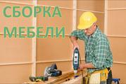 Сборка и ремонт мебели выполним в районе ул.Аэродромная