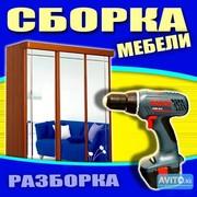 Сборка и ремонт мебели выполним в микрорайоне Серебрянка