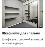 Шкаф-купе для спальни на заказ,  выезд на замер Минск и обл