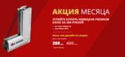 Продажа и Установка немецких Окон в Минске и области