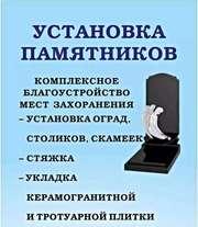 Благоустройство и оформление могил выезд Минск/Старое Село
