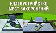 Благоустройство мест захоронения выезд: Столбцовский рн