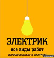 Электромонтажные работы выполняем в Пуховичском районе