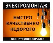 Электромонтажные работы выполняем в Узде и районе