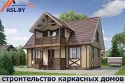 Строительство каркасных  Домов в Минске и области
