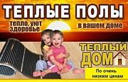 Монтаж теплых полов выполним в Борисове и районе