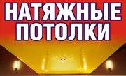 Монтаж натяжных потолков выезд: Ивенец и район