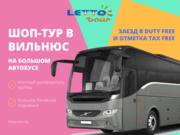 Шоп-тур в Вильнюс на микроавтобусах и автобусах туристического класса с выездом из Минска.
