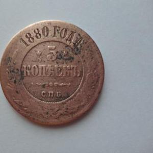 монета 1880 года