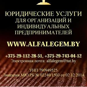 Консультация юриста в Могилеве