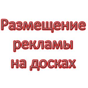Реклама строительных услуг на досках объявлений