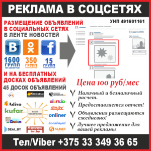 Размещение объявлений в соцсетях и на бесплатных досках объявлений