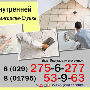 плиточные работы,  внутренняя отделка помещений Солигорск-Слуцк