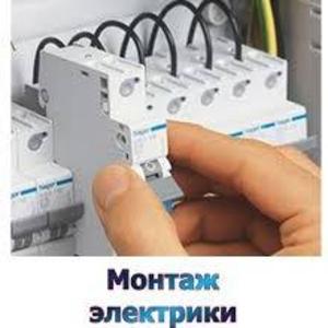 Электромонтажные работы,  электрика «под ключ» в Речице.