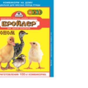 Витаминно-минеральная добавка (премикс) «Бройлер» для цыплят-бройлеров