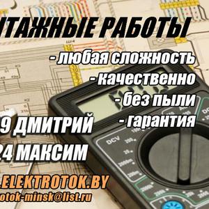 Электрик в Минске,  качественно и недорого.