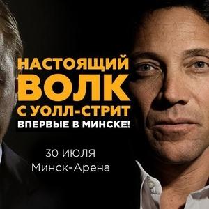 Уникальный шанс для бизнеса. Джордан Белфорт - в Минске.