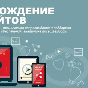 Сопровождение и поддержка сайтов