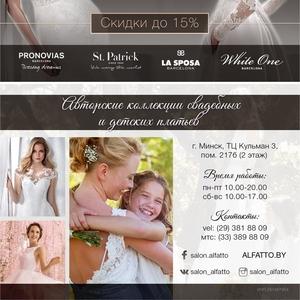 Свадебные платья из Испании в Минске от Alfatto