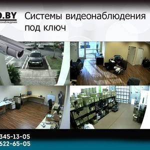 Системы видеонаблюдения под ключ