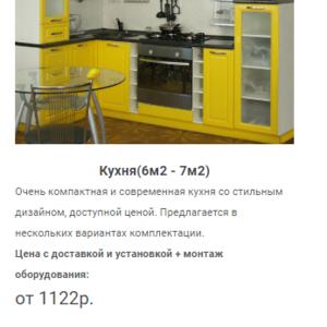 Изготовление Кухни недорого . Выезд Минск / Вишневка