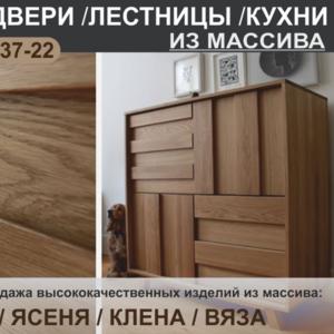 Лестницы,  кухни,  двери,  мебель из массива дуба,  ясеня,  вяза,  клена.