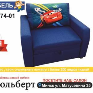 Детская мебель в Минске. Кресло-кровать,  диваны,  кровати для детской.