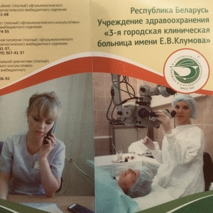 Медицинские услуги по лечении патологии сетчатки