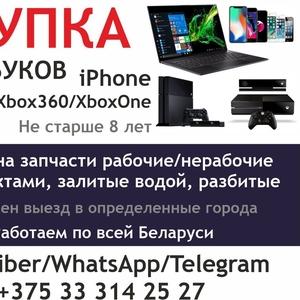 Скупка ноутбуков,  iPhone,  PS3/PS4/Xbox360/XboxOne. Куп
