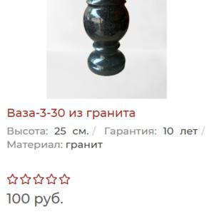 Мемориальная Ваза н- 3-30 из гранита. Алтайская 66а