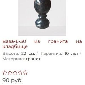 Мемориальная Ваза из гранита на могилу н-6-30. Алтайская 66а