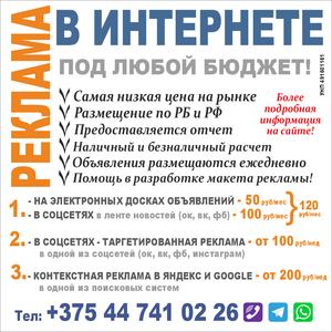 Реклама в интернете под любой бюджет (от 120 руб/мес по Беларуси) - на