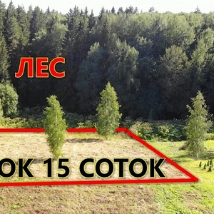 Продам участок 15 соток в д. Медухово, 32 км от Минска. Логойский район.