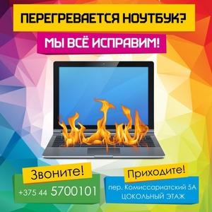 Ремонт компьютеров и ноутбуков в Могилеве!