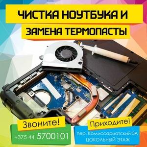 Проведем чистку ноутбука от пыли и замену термопасты с гарантией в Могилеве