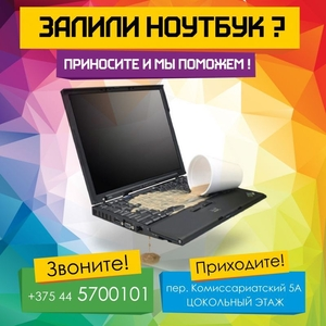 Проведём ремонт или замену старой клавиатуры ноутбука оперативно с гарантией в Могилеве