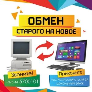 Обмен вашего старого компьютера на новый в Могилеве. Заберем ваш системный блок в зачет покупки нового!