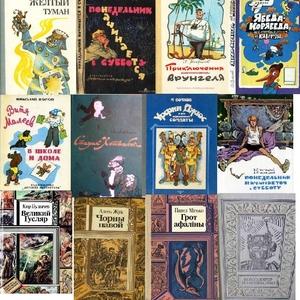 Куплю книги для личной библиотеки детские,  научную фантастику  (пересылку по РБ оплачу)