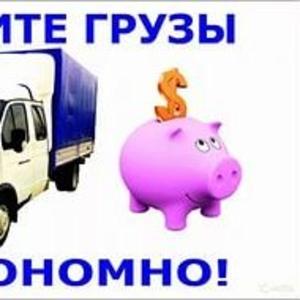 Офисные и квартирные переезды,  помощь грузчиков