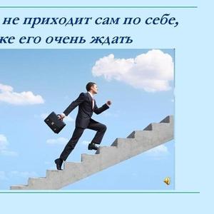 Тренинг для всех,  кто хочет достичь успеха.