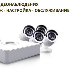 Установка систем видеонаблюдения и контроля доступа. Сервисное обсл.
